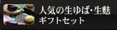 生ゆば・生麩ギフトセット
