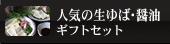 生ゆば・醤油ギフトセット
