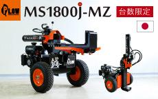 プラウ縦横兼用国産薪割り機 MS1800J-MZ