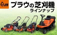 PLOW芝刈り機