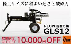 PLOWの芝刈り機ラインナップ