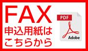 FAX注文用PDF