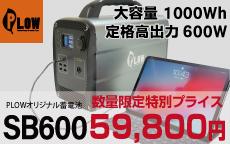 プラウ蓄電池SB600