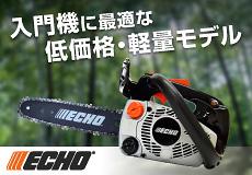 小型トップハンドルチェンソー ECS300TS