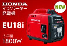 発電機の定番 ホンダ EU18i インバーター