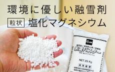 環境にやさしい融雪剤 塩化マグネシウム
