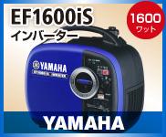 ヤマハ EF1600IS