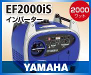 ヤマハ EF2000IS