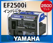 ヤマハ EF2500I