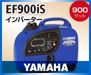 ヤマハ EF900IS