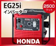 ホンダ EG25i