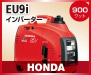 ホンダ EU9I-JN1