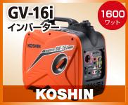 工進 GV-16I