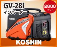 工進 GV-28I