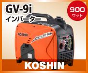 工進 GV-9I