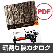 薪割り機カタログ PDF