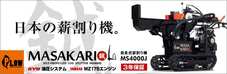 プラウ 日本製 自走式薪割り機 MS4000J 鉞