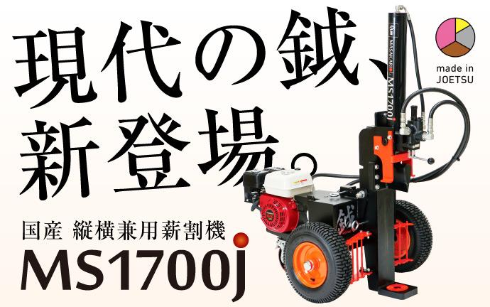日本製 コンパクト薪割り機 MS1700J 鉞