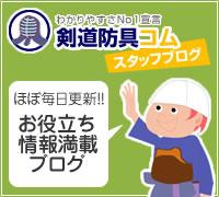 剣道防具コム公式スタッフブログ