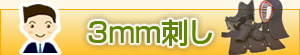 3mmミシン刺し 剣道・垂のみ(単品)