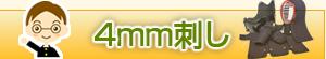 4mmミシン刺し 剣道・面のみ(単品)