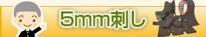5mmミシン刺し 剣道・面のみ(単品)