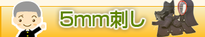5mmミシン刺し 甲手・小手(単品)