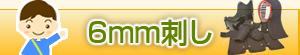 6mmミシン刺し 剣道・面のみ(単品)