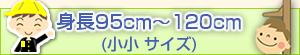 小小サイズ(13〜15cm)の甲手・小手(単品)