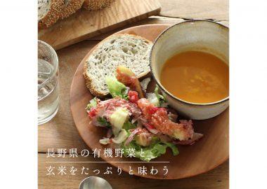 長野県の有機野菜と玄米をたっぷりと味わう のらくら農場さんの玄米スープ