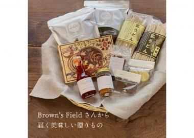 ブラウンズフィールドさんから届く美味しい贈りもの