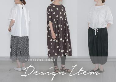 "mumokuteki select ""Design item"" 夏のデザイン服アイテム"