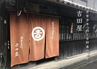 百有余年つづく吉野葛の味 吉田屋の紹介