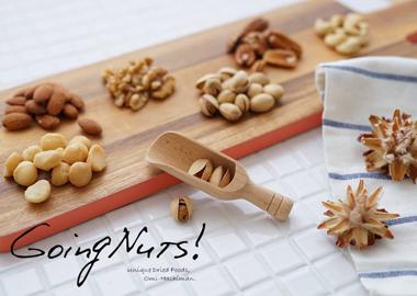 暑さが増してきた今だからこそ食べたい、Going Nuts!の無添加ナッツ