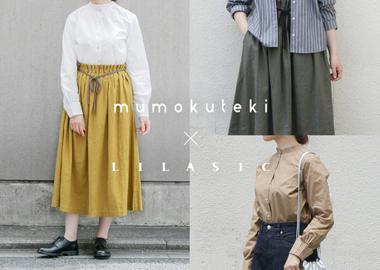 """mumokuteki select """"Design item"""" mumokuteki×LILASIC 別注アイテム「フリルネックシャツ、リネンスカート」"""