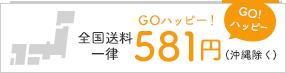全国送料一律581円