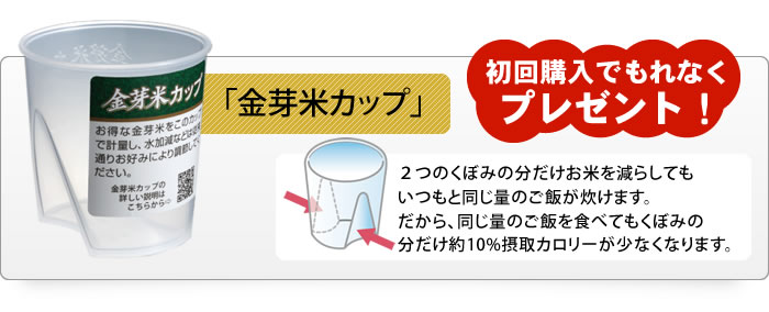 金芽米カッププレゼント