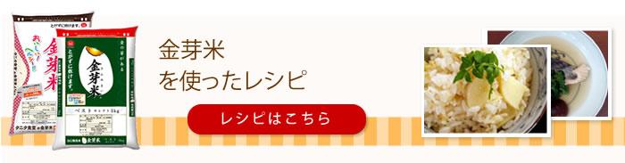 金芽米のレシピ