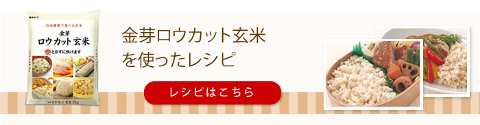金芽ロウカット玄米のレシピ