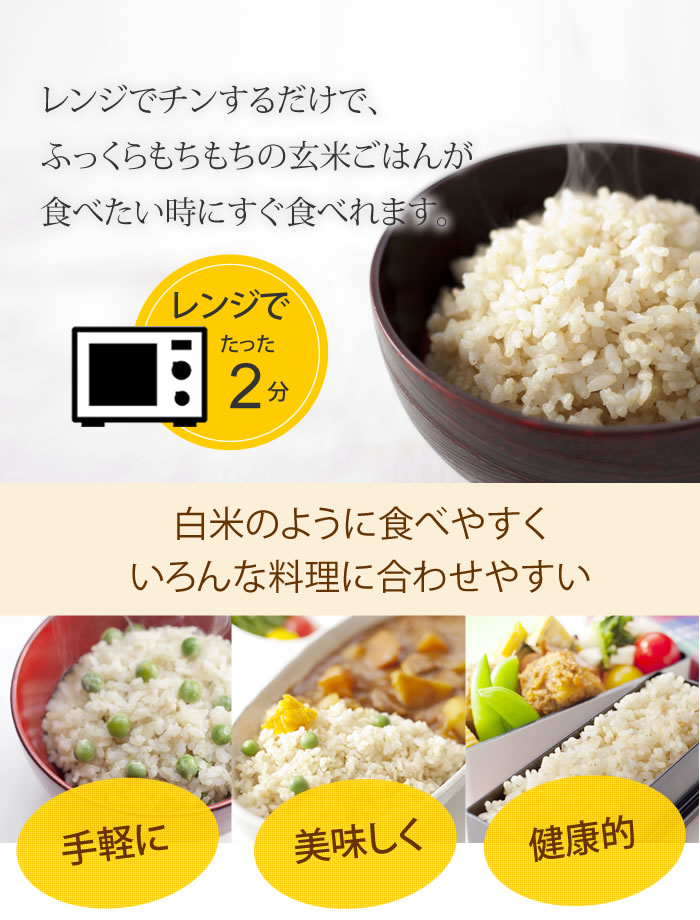 レンジでチンするだけで、ふっくらもちもちの玄米ごはんが食べたい時にすぐ食べれます。