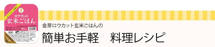 金芽ロウカット玄米ごはんの簡単お手軽料理レシピ