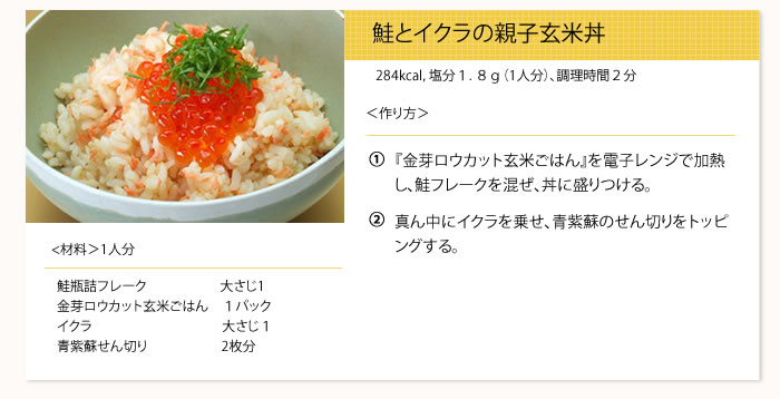 鮭とイクラの親子玄米丼