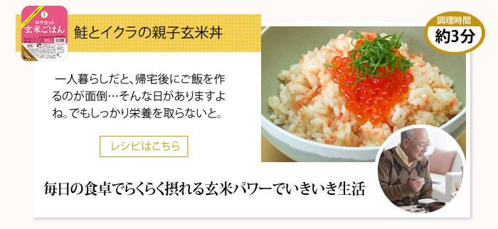 少量の玄米ご飯が食べたい一人暮らしの方に