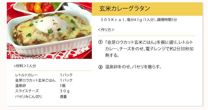 玄米カレーグラタン