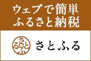 福岡県春日市ふるさと納税